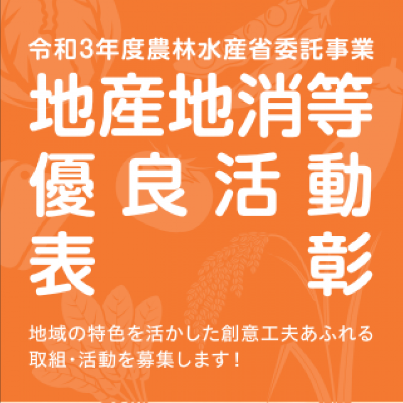令和3年度「地産地消等優良活動表彰」へのエントリー開始!