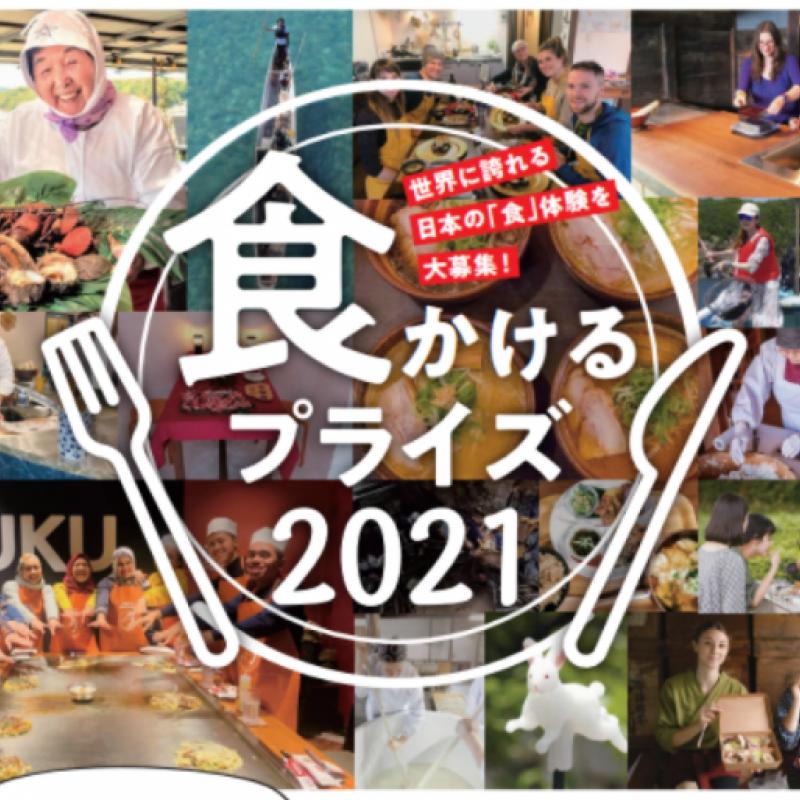 「食かけるプライズ2021」食体験募集開始