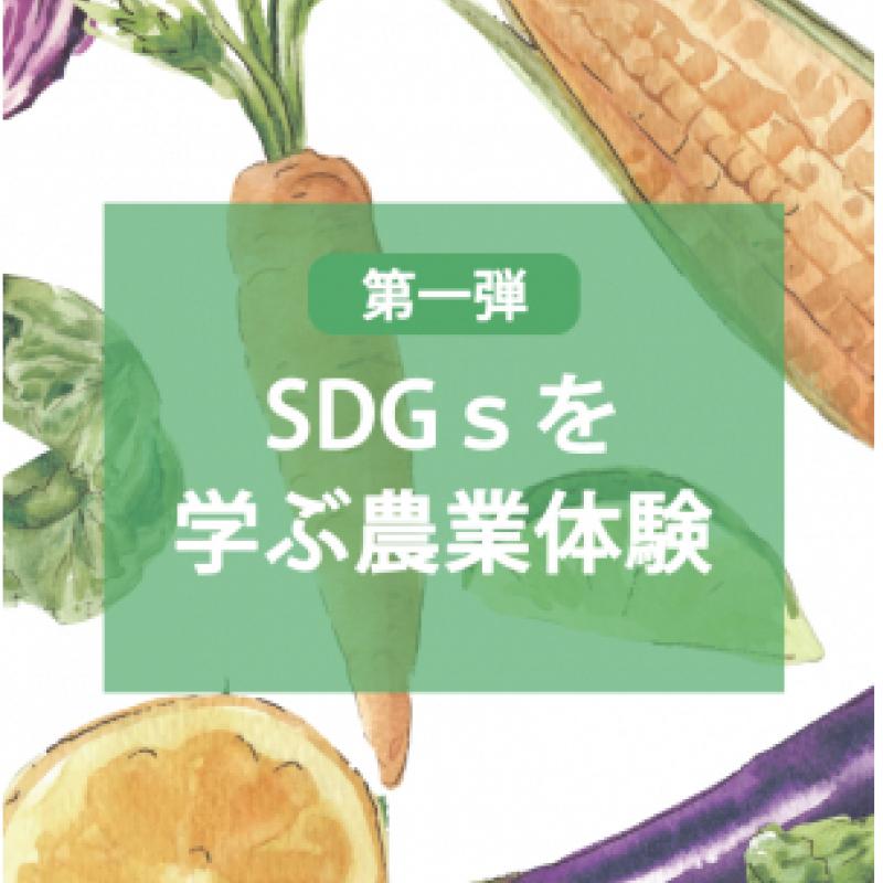 企業タイアップバスツアー第一弾!SDGsを学ぶ農業体験